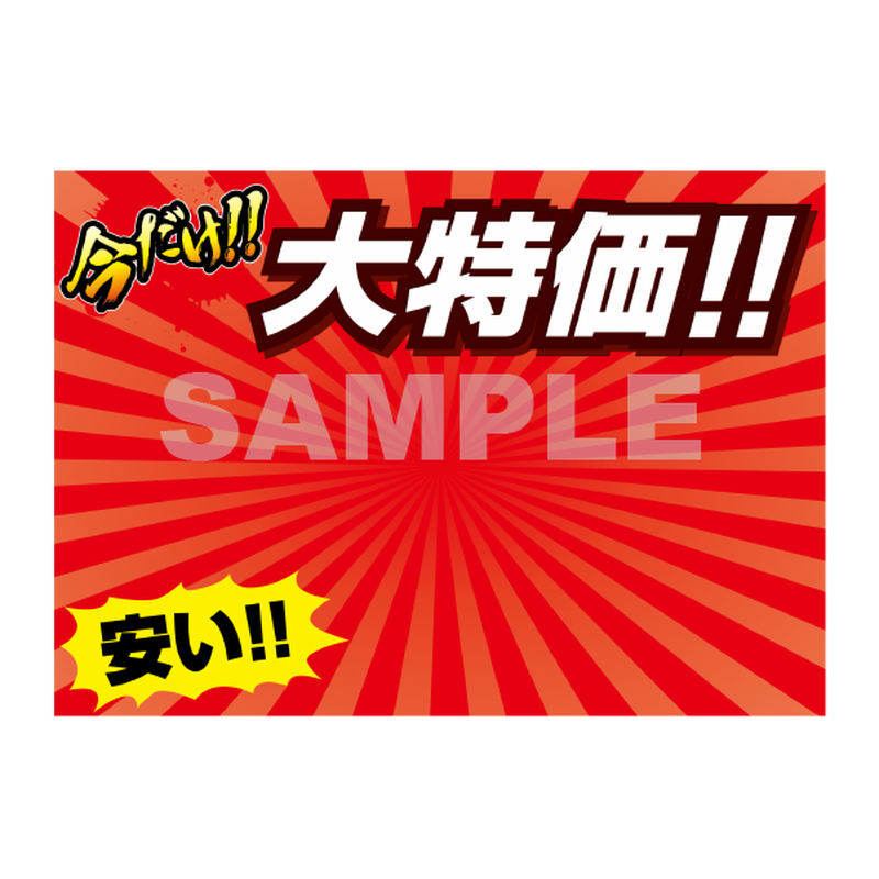 【POPテンプレート】今だけ大特価!!安い!!