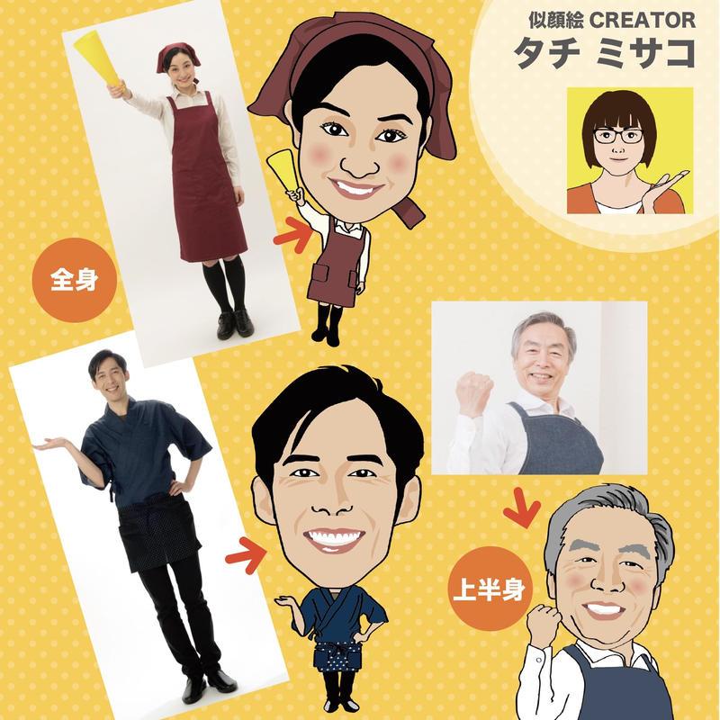 [CREATOR:タチ ミサコ]写真から似顔絵イラスト作ります!