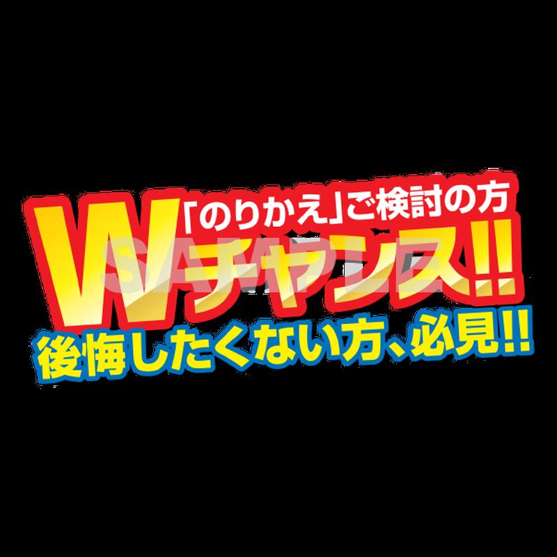 【POP素材】「のりかえ」ご検討の方Wチャンス!!