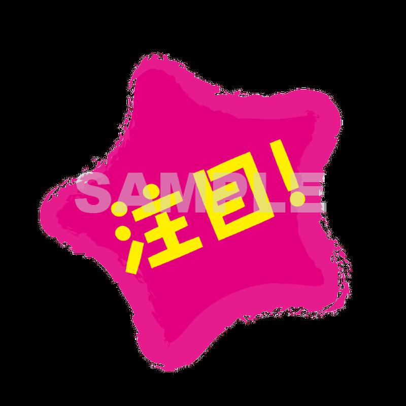 【POP素材】注目(ピンク星)