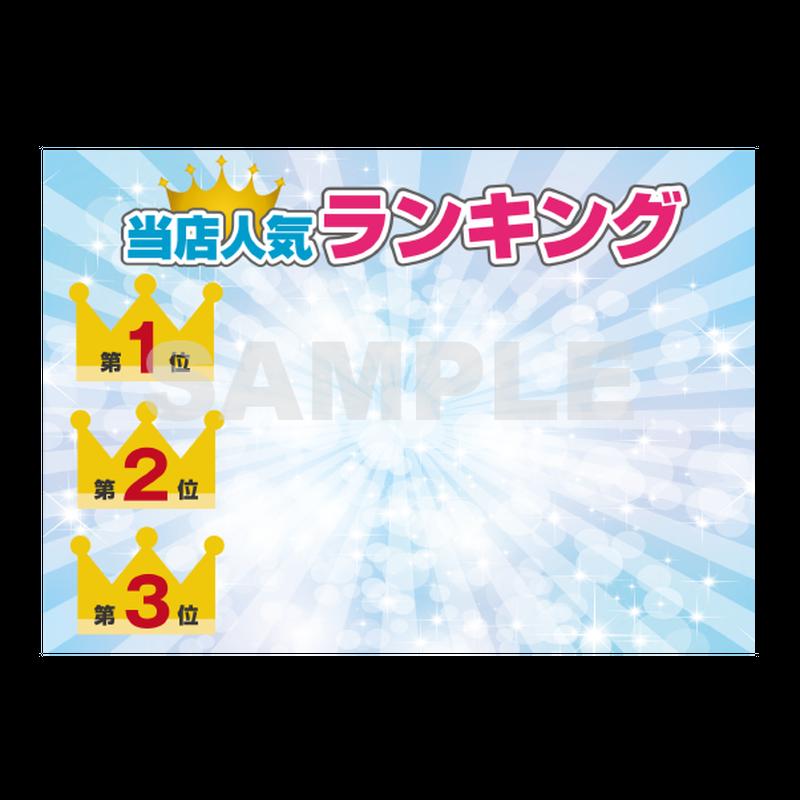 【POPテンプレート】当店人気ランキング