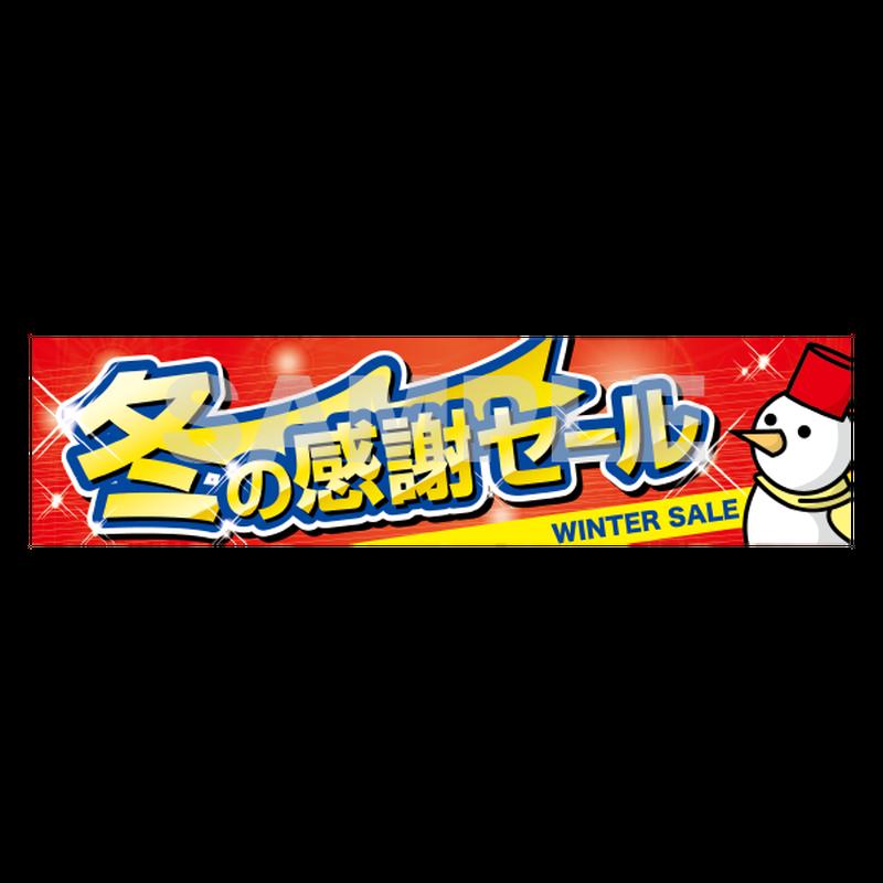 【POP素材】冬の感謝セール