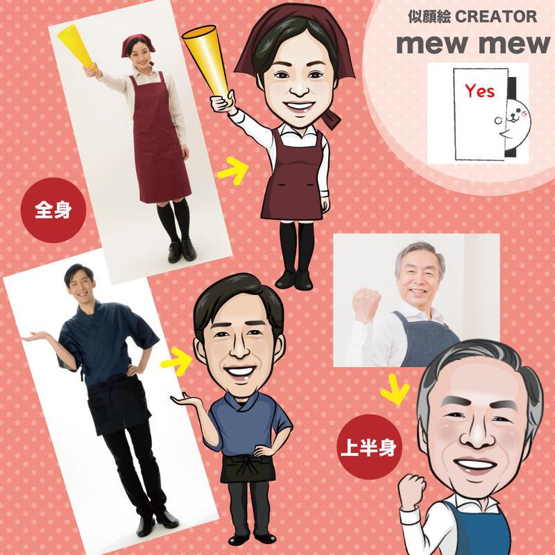 [CREATOR:mew mew]写真から似顔絵イラスト作ります!