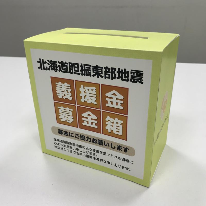 「平成30年北海道胆振東部地震」義援金募金箱作成セット