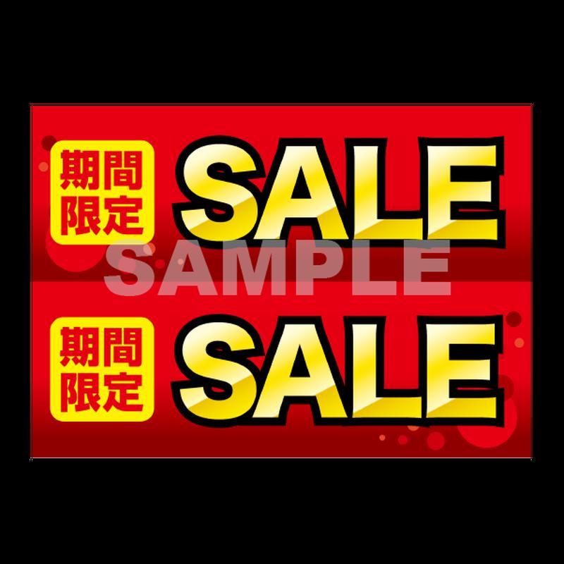 【POPテンプレート】期間限定SALE