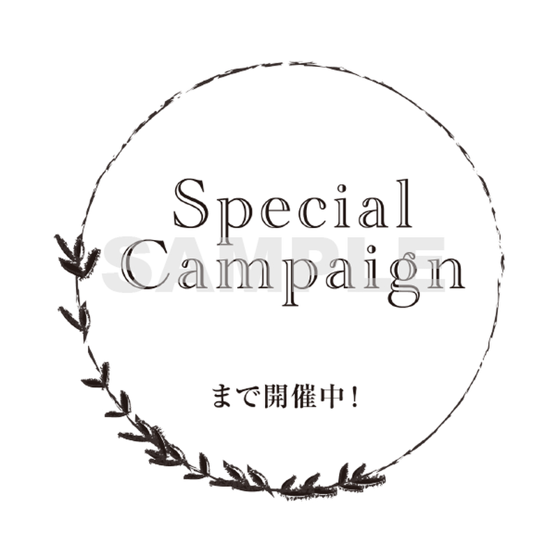 【POP素材】Special Campaign〜まで開催中!