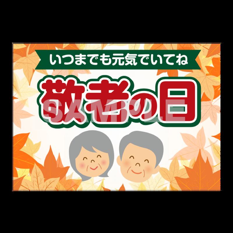 【POPテンプレート】敬老の日