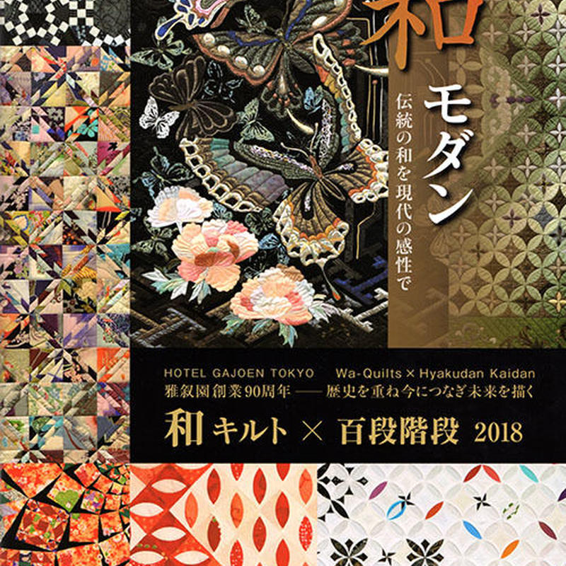 Wa-Quilts x Hyakudan kaidan stairway of 100 steps 2018 Wa MODERN 和モダンx百階階段
