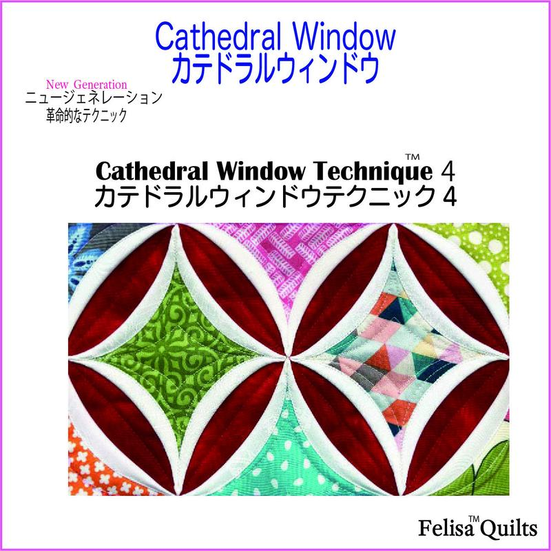 Cathedral Window Oval Technique 4 カテドラルウィンドウオーバルテクニック4