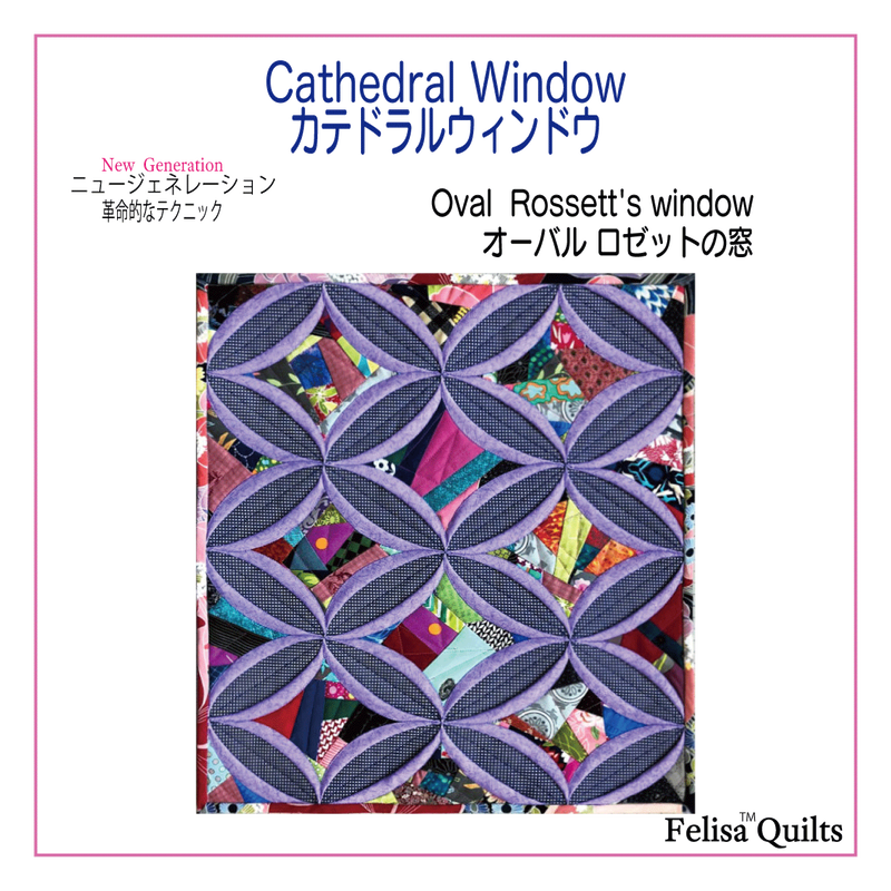 Cathedral Window .Oval Rossett's window オーバルロゼットの窓