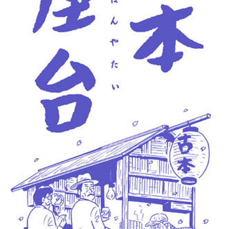 「古本屋台」スペシャル手ぬぐい(画・久住卓也)