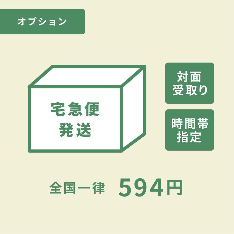 宅急便で発送する【 全国一律 594円 】