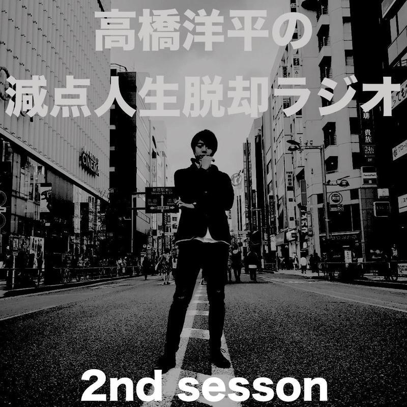 高橋洋平の減点人生脱却ラジオ 2nd season 5
