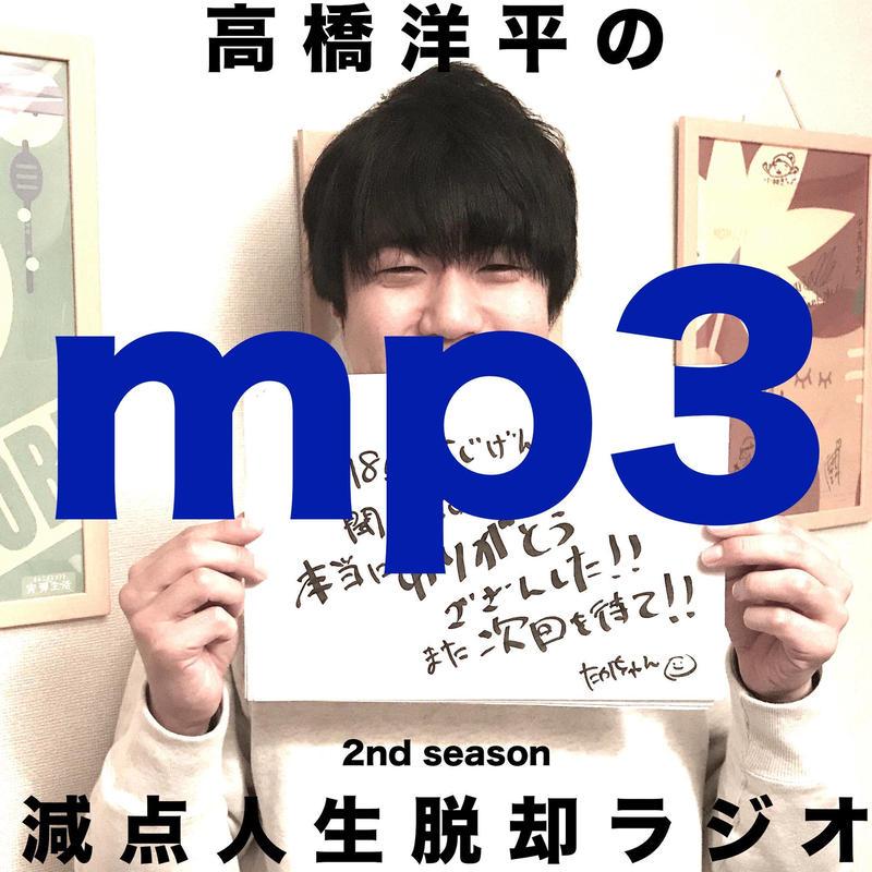 【スマホ環境しかない(PC、Mac無し)方に推奨】高橋洋平の減点人生脱却ラジオ 2nd season 3.mp3
