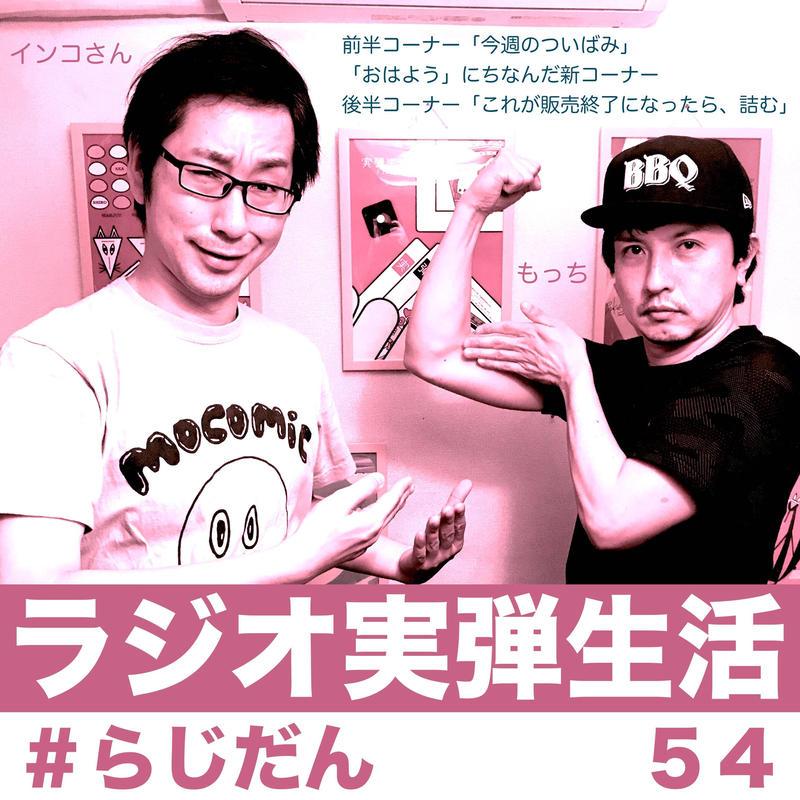 ラジオ実弾生活54