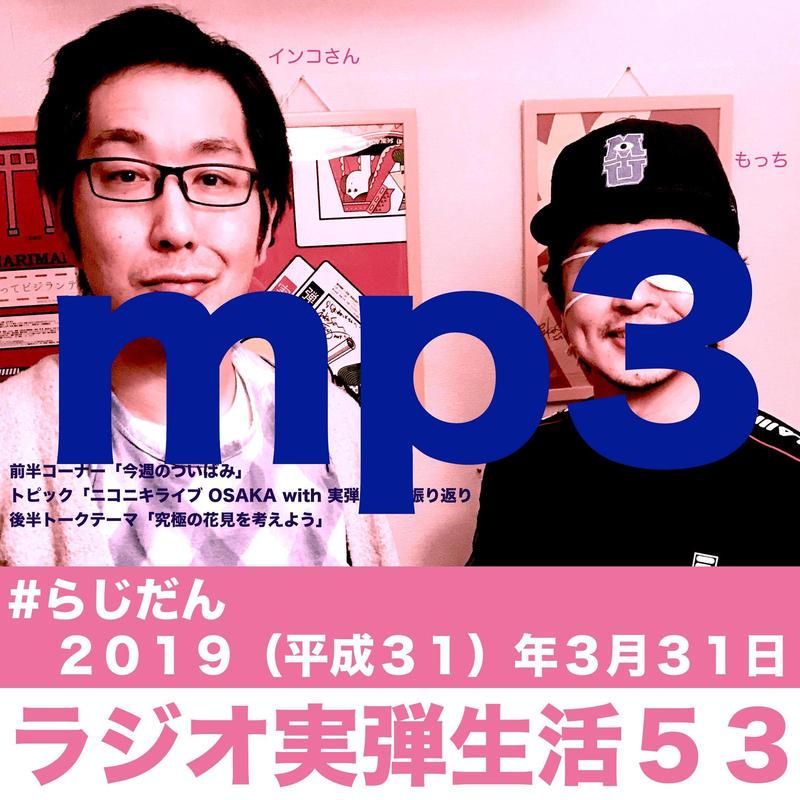 【スマホ環境しかない(PC、Mac無し)方に推奨】ラジオ実弾生活53.mp3