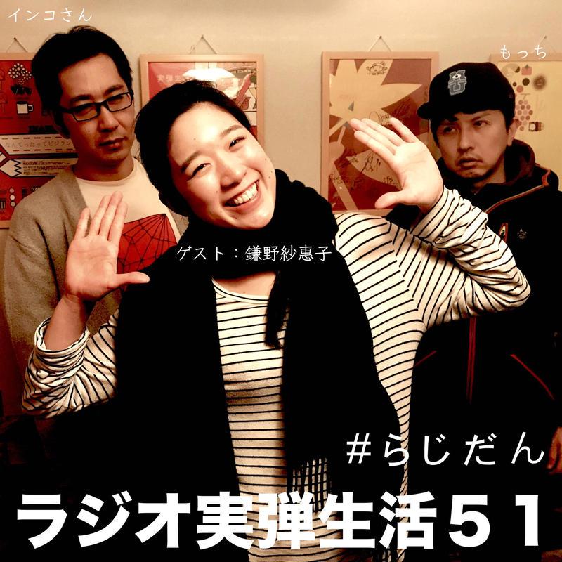 ラジオ実弾生活51