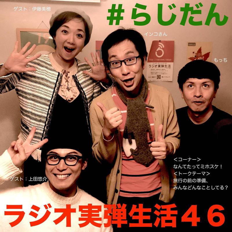 ラジオ実弾生活46 インコさん・もっち・伊藤美穂・上田悠介