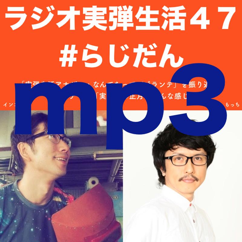 【スマホ環境しかない(PC、Mac無し)方に推奨】ラジオ実弾生活47.mp3