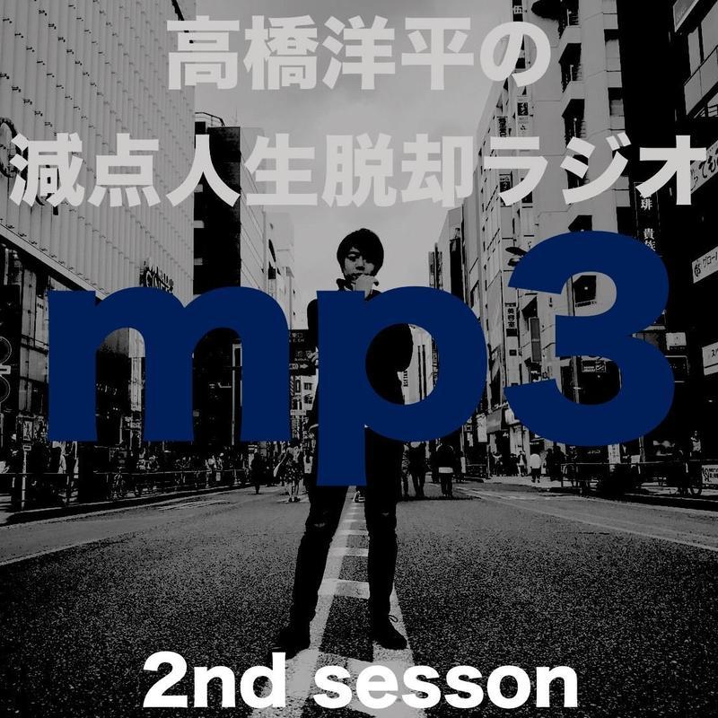 【スマホ環境しかない(PC、Mac無し)方に推奨】高橋洋平の減点人生脱却ラジオ 2nd season 5.mp3
