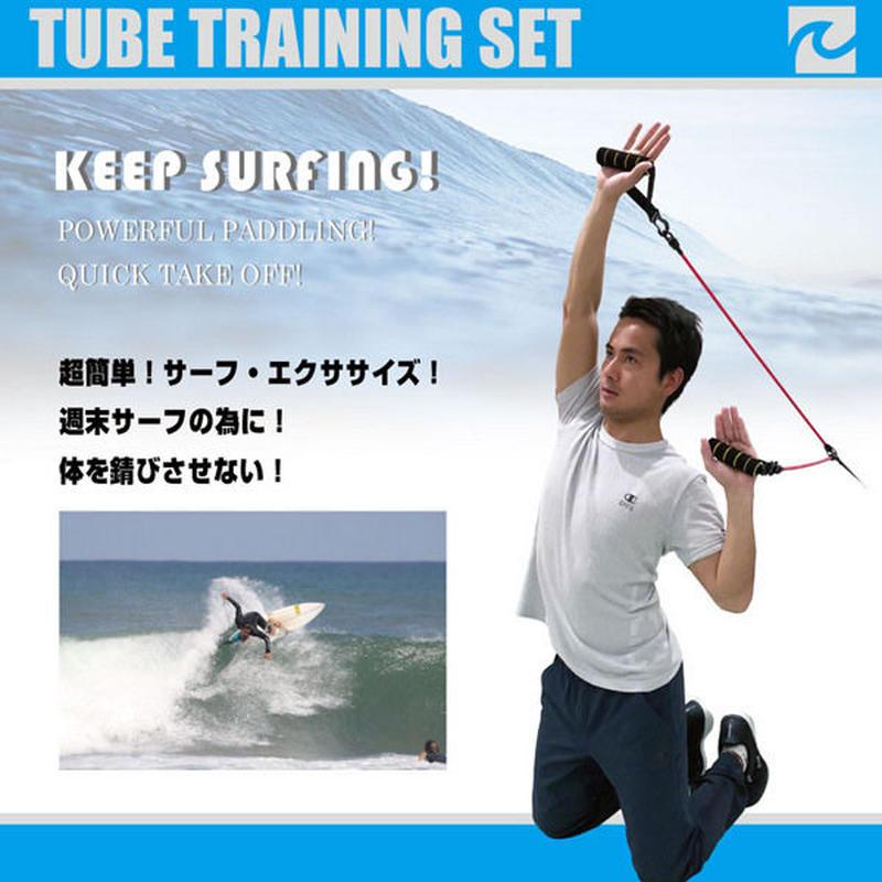 サーフィンのために鍛えよう!【EXTRA】エクストラTUBE TRAINING SET チューブトレーニングセット