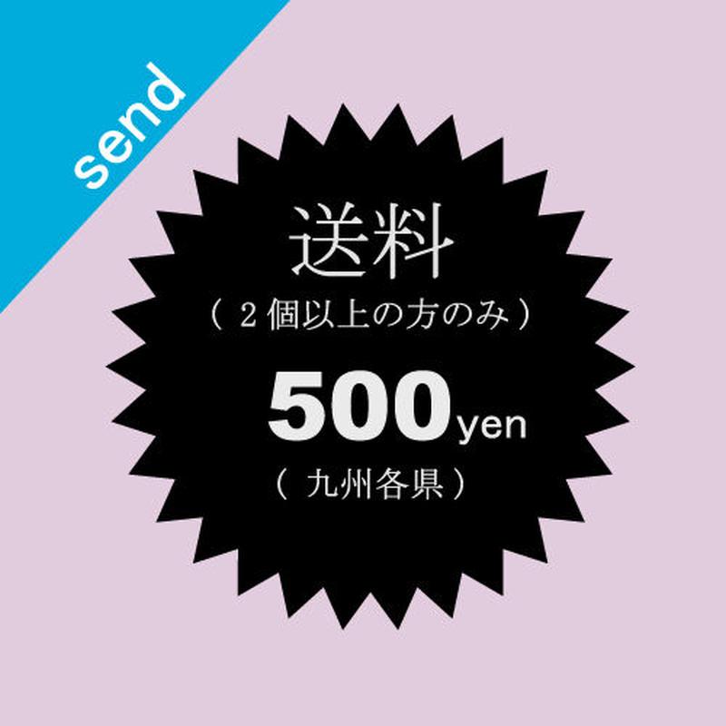 送料500円(※2個目より選択要)