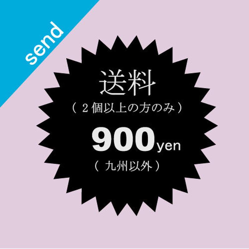 送料900円(※2個目より選択要)