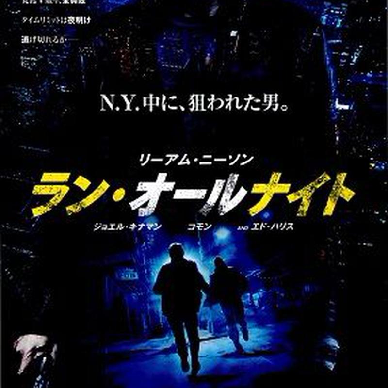 ▼00 映画 チラシ ラン・オールナイト1