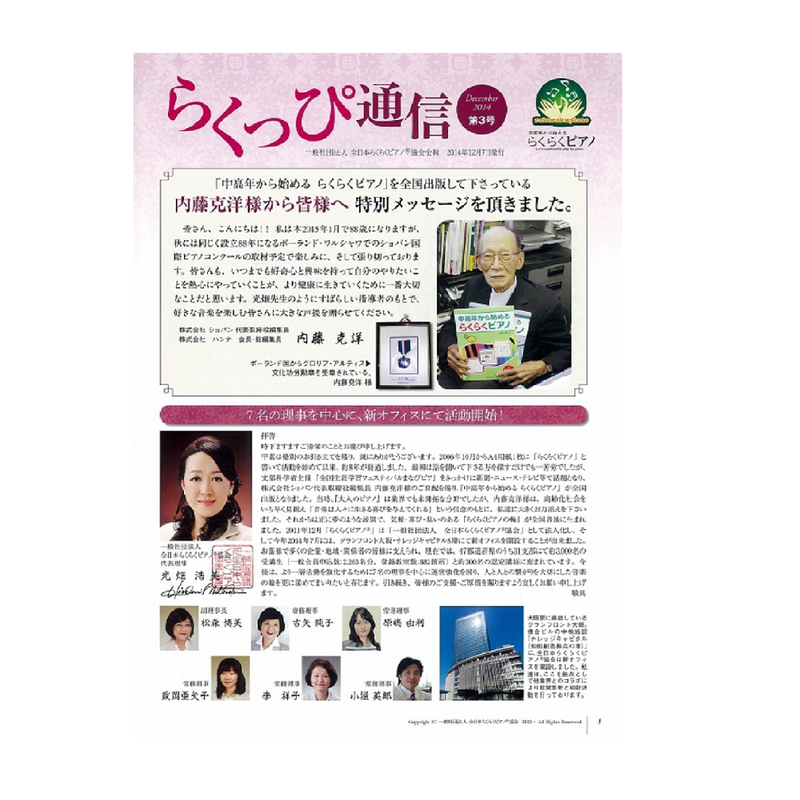 「らくっぴ通信2014年」第3号