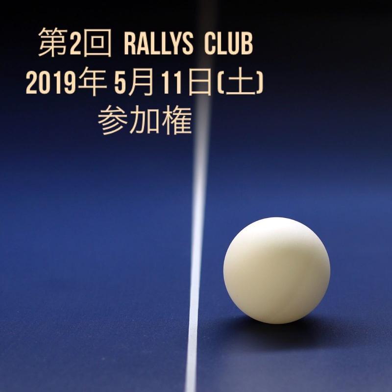 第2回 Rallys Club 2019年5月11日 参加権