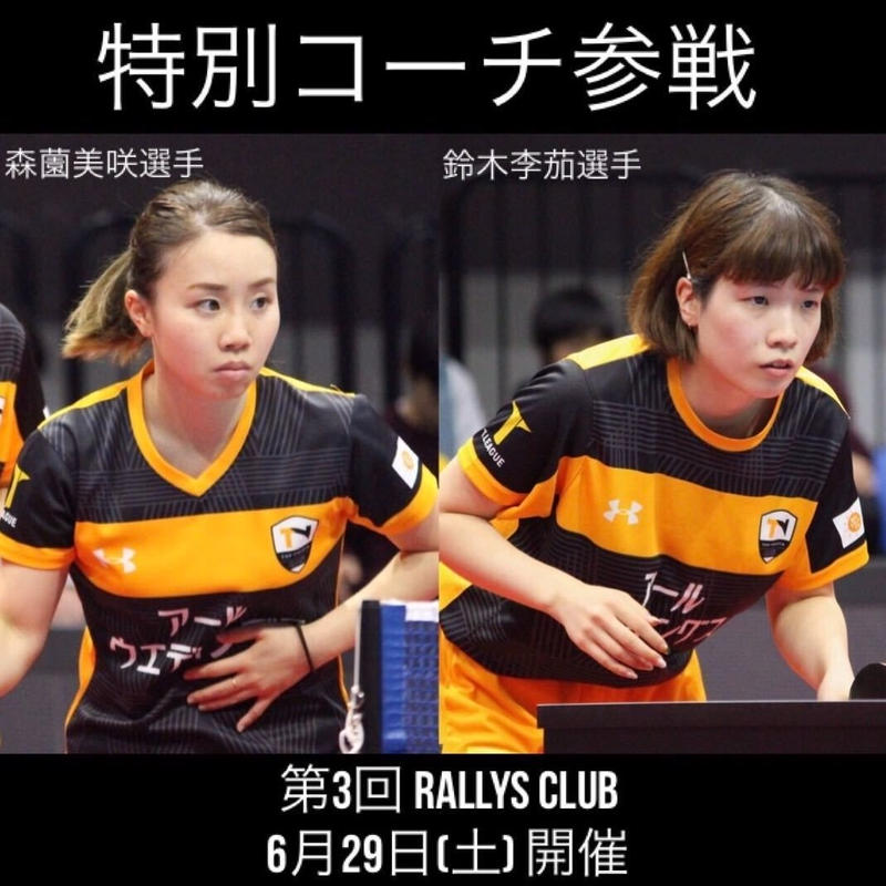第3回 Rallys CLUB 2019年6月29日@名古屋 参加権+Rallys Tシャツ