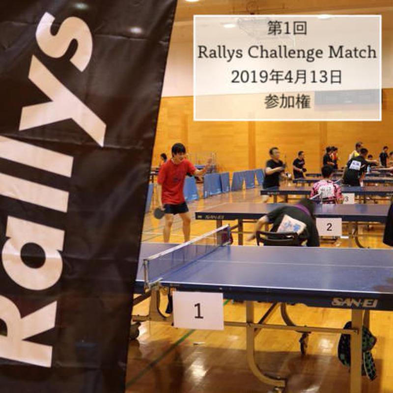 第1回 Rallys Challenge Match 2019年4月13日 参加権
