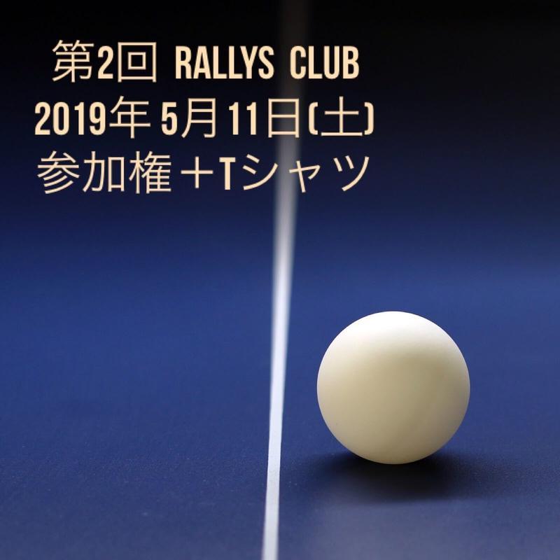 第2回 Rallys Club 2019年5月11日 参加権+Rallys Tシャツ
