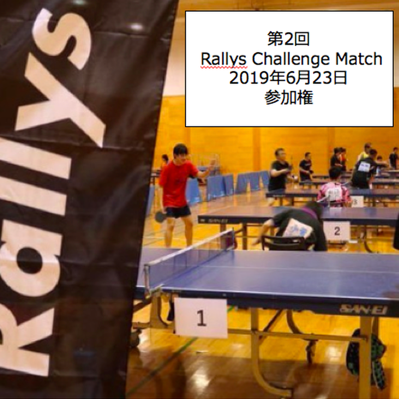 第2回 Rallys Challenge Match 2019年6月23日 参加権