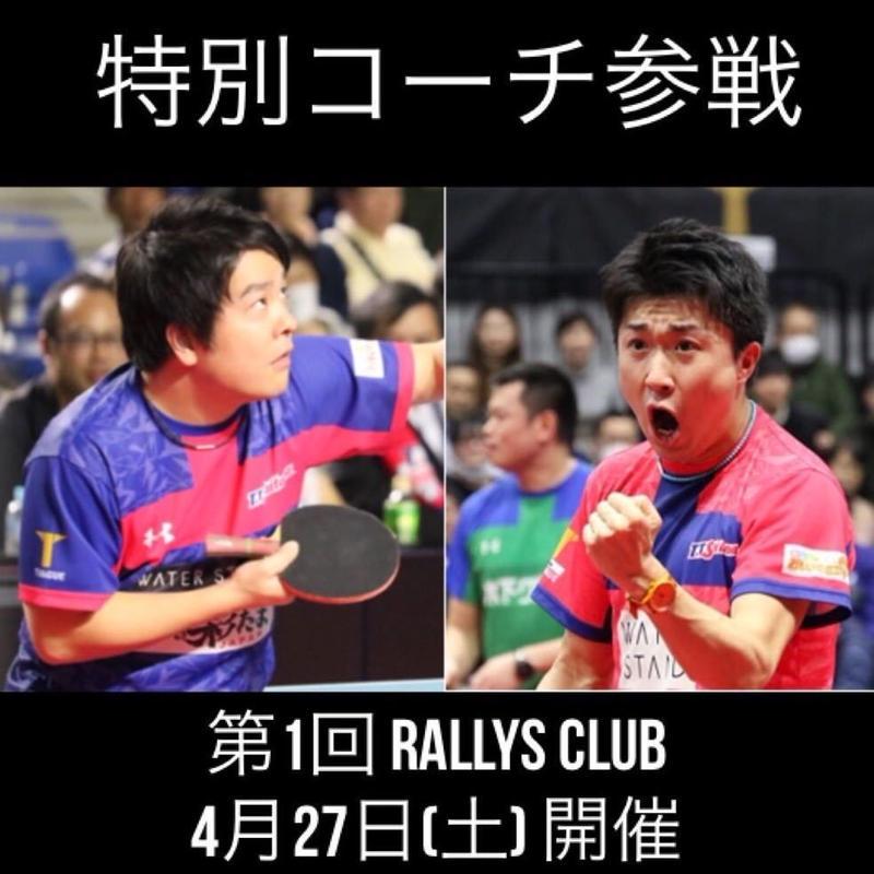 第1回 Rallys Club 2019年4月27日 参加権+Tシャツ