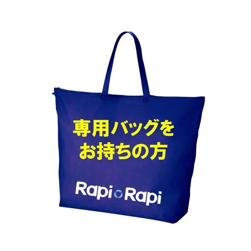 【中国エリア】※リピーターで、専用バッグをお持ちの方