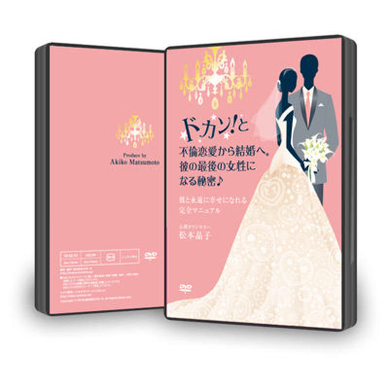 【DVD】「ドカン!と不倫恋愛から結婚へ。 彼の最後の女性になる秘密♪」