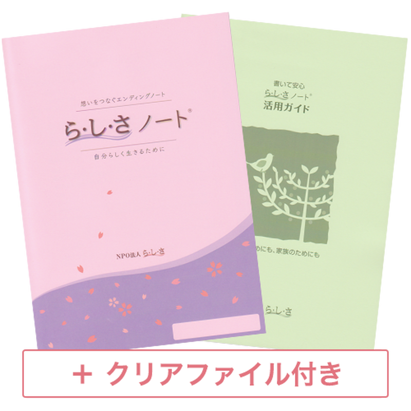 ら・し・さノート®&活用ガイドセット<クリアファイル付き>