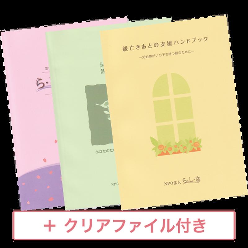 ら・し・さノート® & 活用ガイド & 親亡きあ との支援ハンドブック セット<クリアファイル付き>