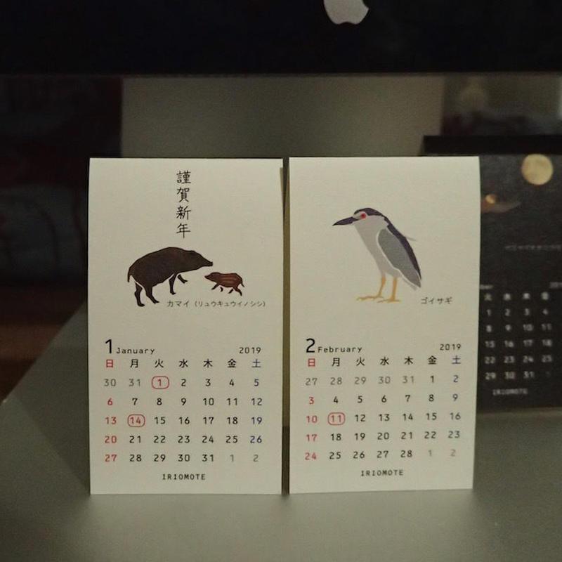 【しまのなかま】自立式極小カレンダー