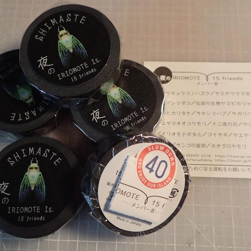 マスキングテープ『シマステ』夜のIRIOMOTE Is. 15 friends 5個セット
