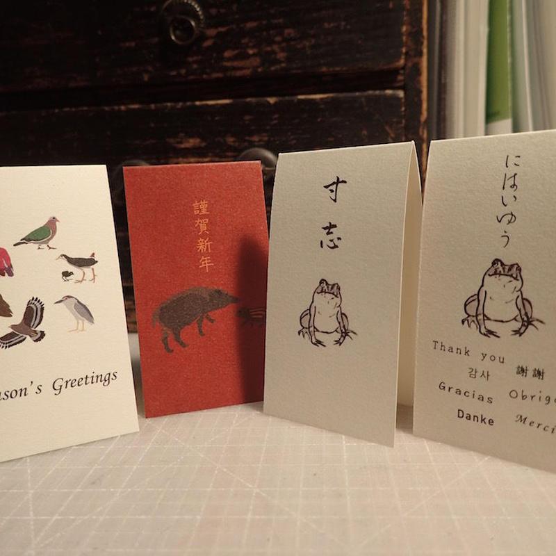 【しまのなかま】自立式グリーティングカード(3枚入り)4種