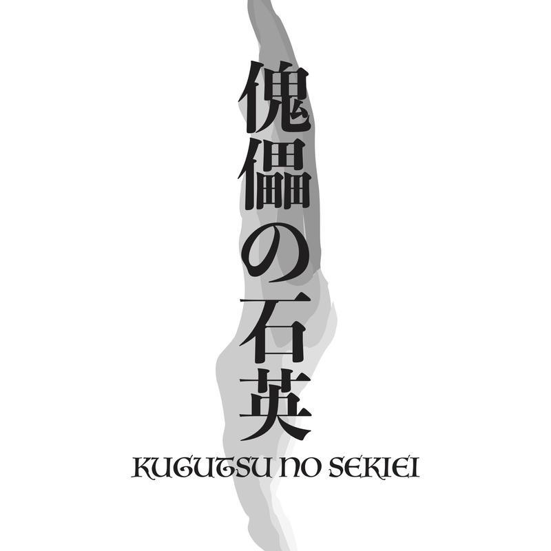 傀儡の石英~KUGUTSU NO SEKIEI~完全版台本