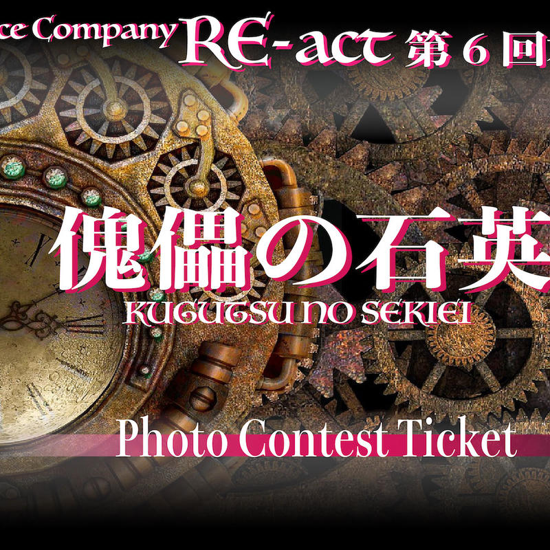 傀儡の石英〜PhotoContest ticket〜