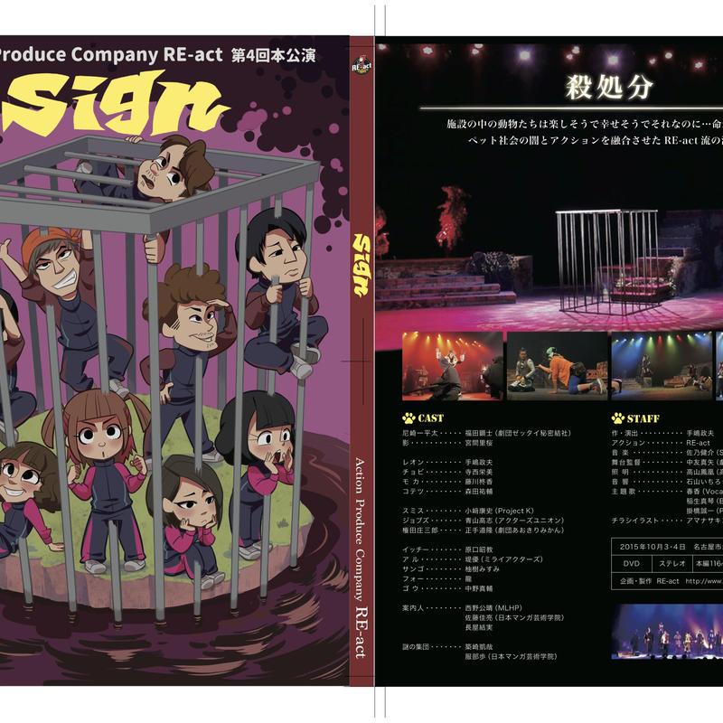 RE-act第4回本公演『Sign』DVD〜通常版〜
