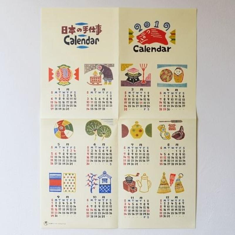 日本の手仕事カレンダー2019【ポスター型】
