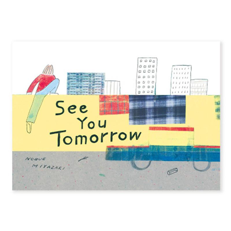 See You Tomorrow / 宮崎信恵 (STOMACHACHE.)