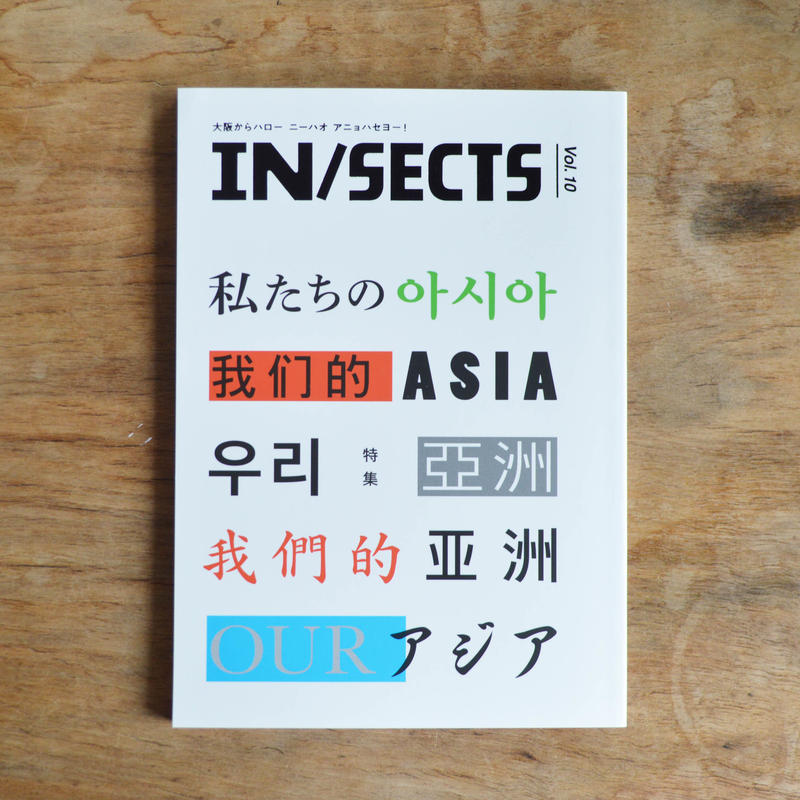 IN/SECTS vol.10 私たちのアジア