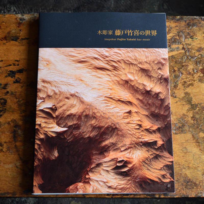 現れよ。森羅の生命 - 木彫家 藤戸竹喜の世界