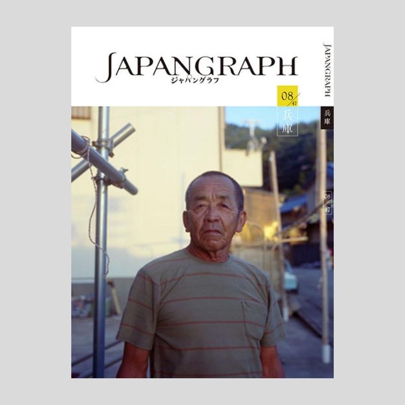 JAPANGRAPH 08/47(兵庫)